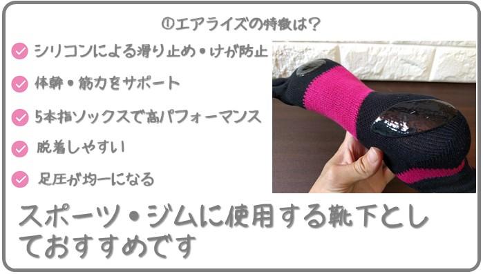 エアライズの靴下のメリット